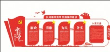 微立体中国梦党文化墙
