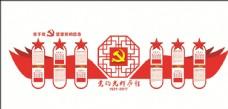 立体党的光辉历程文化墙