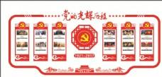 党建党的光辉历程历史立体文化墙