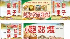 山东杂粮煎饼