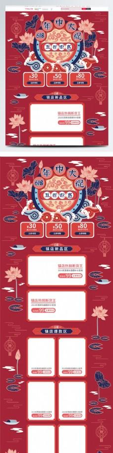红色手绘中国风618年中大促活动首页
