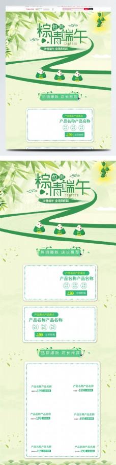 绿色中国风电商促销天猫端午节首页促销模板