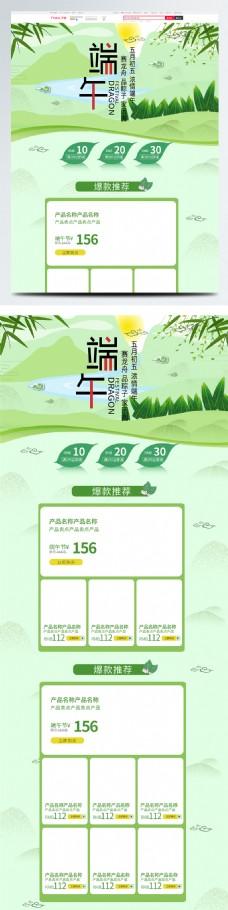 绿色中国风电商促销端午节淘宝首页促销模板