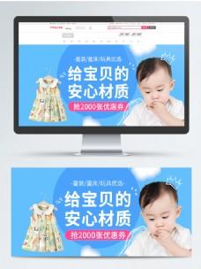 电商淘宝衣服banner海报