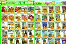 清明超市单页