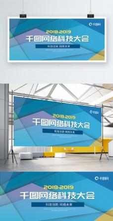2019蓝色网络科技商务企业会议展板