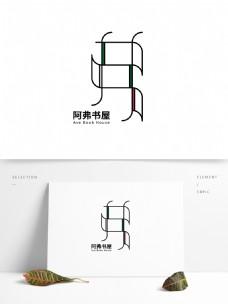 阿弗书屋书店标志弗字体logo设计