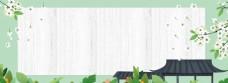 春夏绿色旅游banner