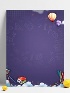 紫色简约学校开学季展板背景