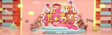 时光献礼立体母亲节淘宝促销banner
