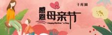 感恩母亲节促销淘宝banner