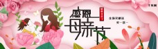 卡通手绘母亲节淘宝banner
