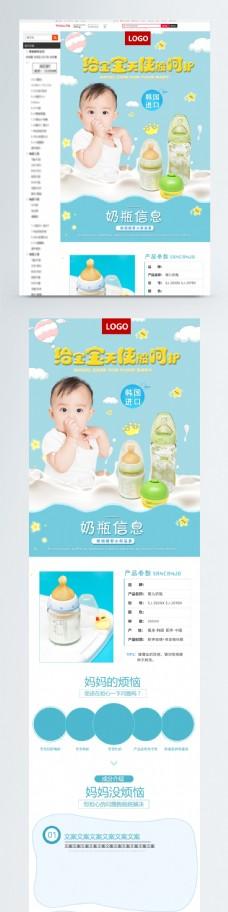 婴儿奶瓶促销淘宝详情页