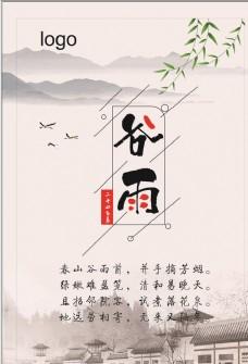谷雨中国风水墨海报