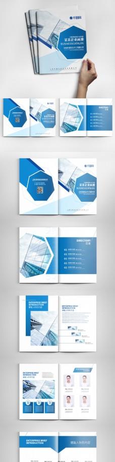 蓝色大气整套企业画册