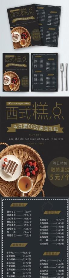 黑色简约大气西式糕点菜谱海报