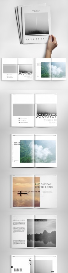 浅色小清新旅游简约风杂志画册