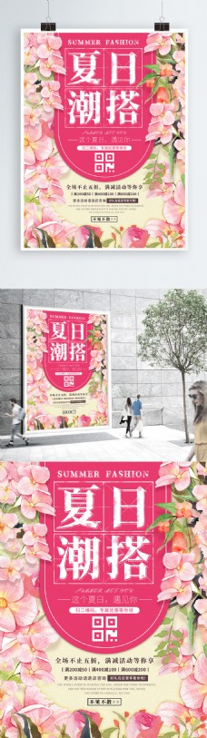 夏日男女装潮流时尚宣传促销海报