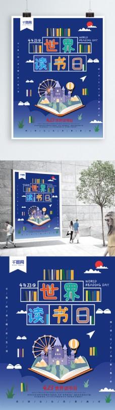 世界读书日宣传海报