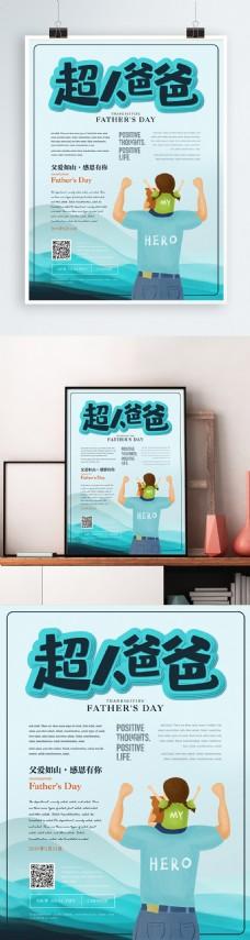 简约清新父亲节海报