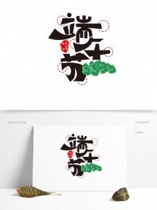 简单大气端午节2字体设计