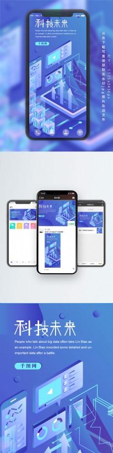 2.5D科技未来科技风渐变手机图