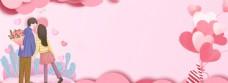 淘宝情人节粉色浪漫爱情卡通背景