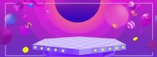 渐变紫色618大促淘宝天猫海报背景