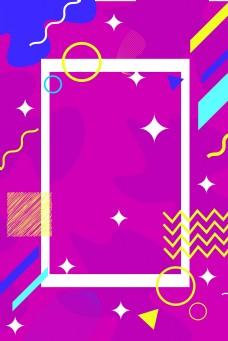 孟菲斯彩色不规则几何背景