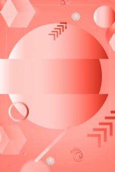 电商风大气几何不规则图形618背景海报