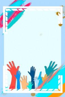 世界左撇子日简约蓝色举手背景