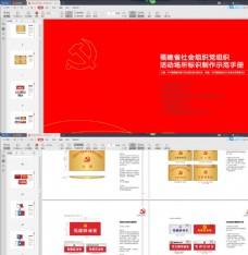 党组织活动场所标识制作示范手册
