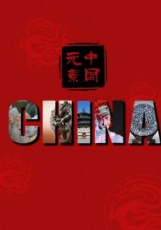 中西结合招贴海报