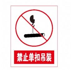 禁止单扣吊装