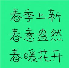 春季手写字体