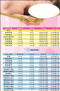 粉红色玫瑰花背景价目表