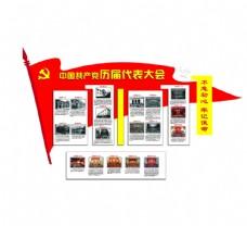 中國共產黨歷屆代表大會