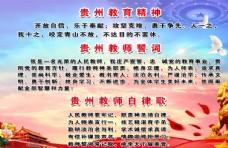 贵州教师精神  誓词  自律歌