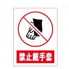 禁止戴手套