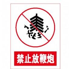 禁止放鞭炮