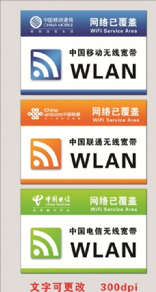 WiFi提示 WiFi设计