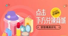 礼品banner主题图