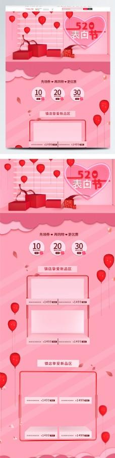520表白节粉色浪漫唯美情人节首页