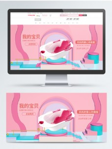 C4D微立体母婴用品淘宝天猫banner