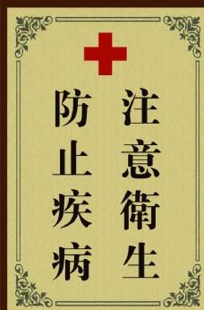 医院展板标语