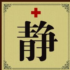 医院静字标语