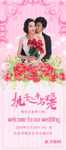 结婚季粉色现代风婚庆行业通用结婚展架