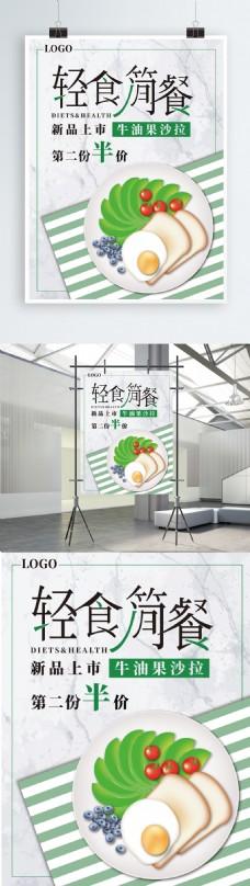 大理石简约手绘风轻食简餐减肥餐美食海报