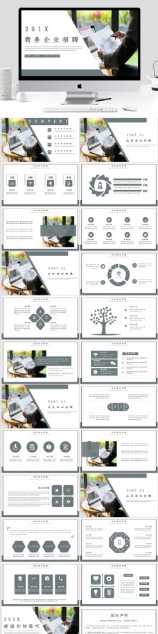 商务企业招聘keynote模板