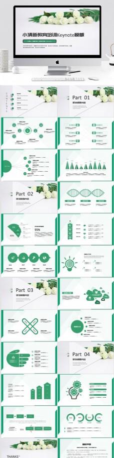 绿色小清新教育培训Keynote模板